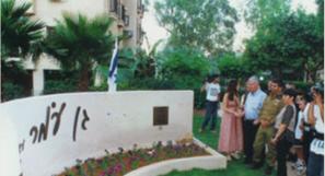 """יוני 2000 -  """"גן עמר"""" בגבעת היקב ברחובות"""